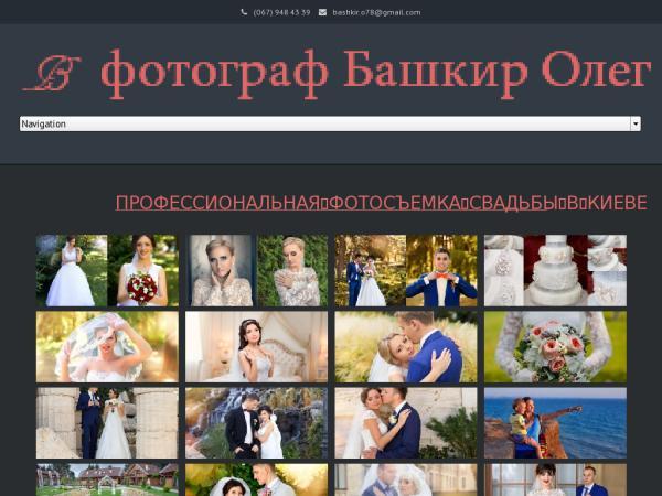 Фотограф Олег Башкир - Фотограф в Киеве на свадьбу, юбилей