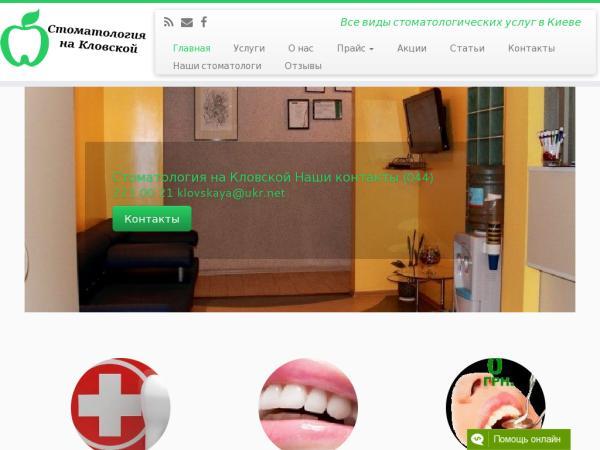 Стоматология - Стоматология на Кловской