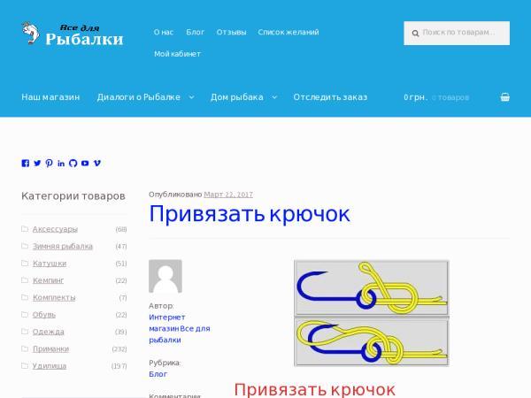 Интернет магазин Все для рыбалки - Интернет магазин Все для рыбалки
