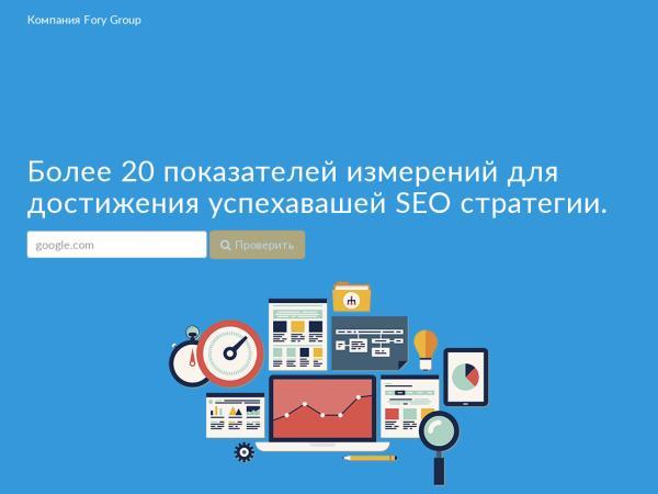 Компания Fory Group - SEO продвижение сайтов