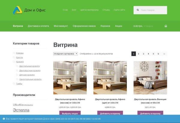 Интернет-магазин Дом и офис представляет товары для дома и офиса