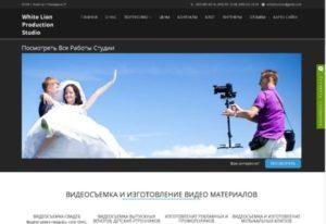 Видеостудия White Lion Production предоставляет услуги видеосъемки и видеомонтажа