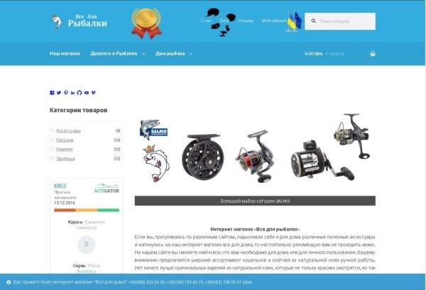 Интернет магазин Все для рыбалки от компании Fory Group