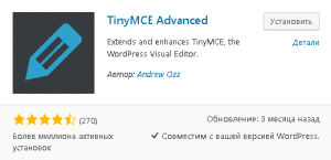 TinyMCE Advanced 7