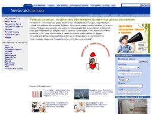 Бесплатные объявления на freeboard.com.ua