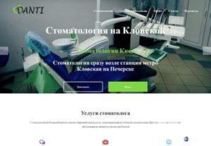 Danti стоматология на Кловской