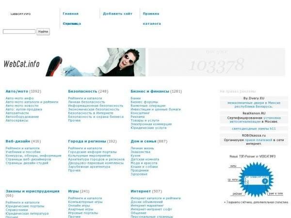 Интернет каталог сайтов webcat