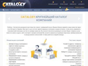 Каталог фирм и организаций Cataloxy