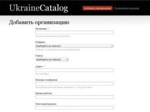 Каталог организаций Украины