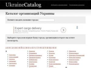 Каталог организаций Украины aukraine