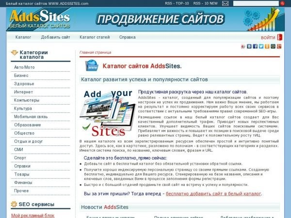 Каталог сайтов AddsSites