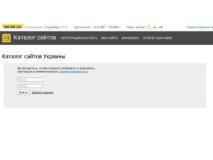Каталог сайтів online.ua