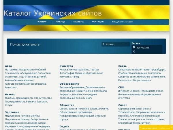 Каталог украинских сайтов ukraina.net.ua