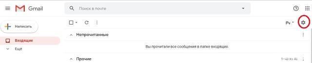 настройки пошти Gmail