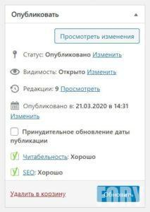 Обновление даты публикации WordPress