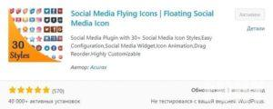Плагин Social Media Floating Icons
