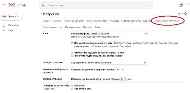 пошти Gmail