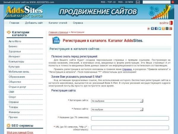 Реєстрація в каталозі