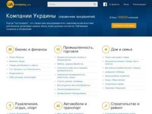 Справочник предприятий ua-company