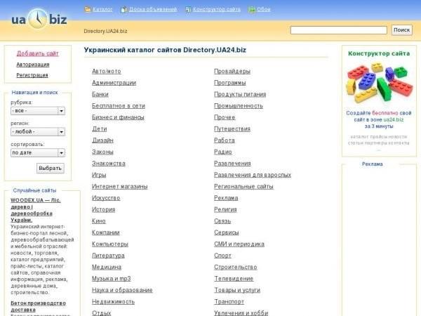 Украинский каталог сайтов Directory