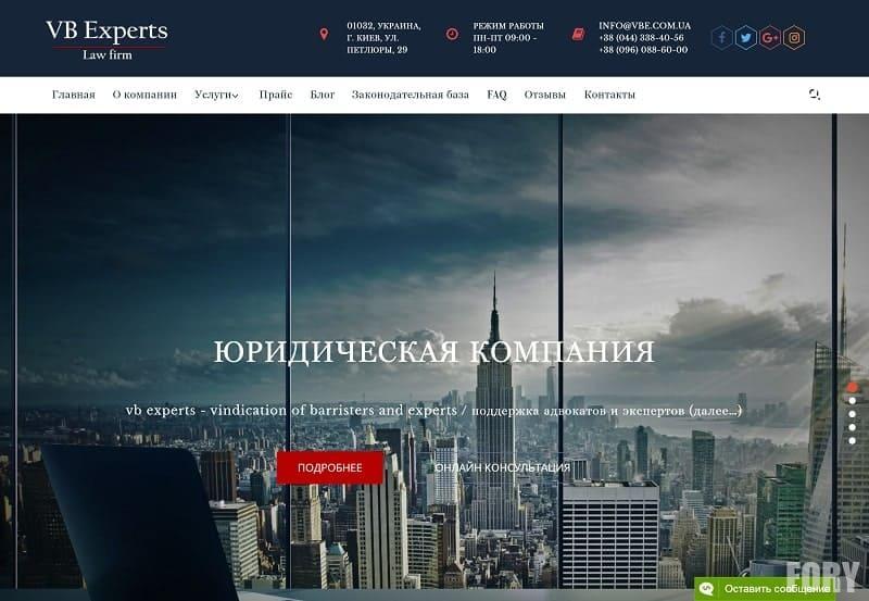 В. б. експерти юридична фірма сайт