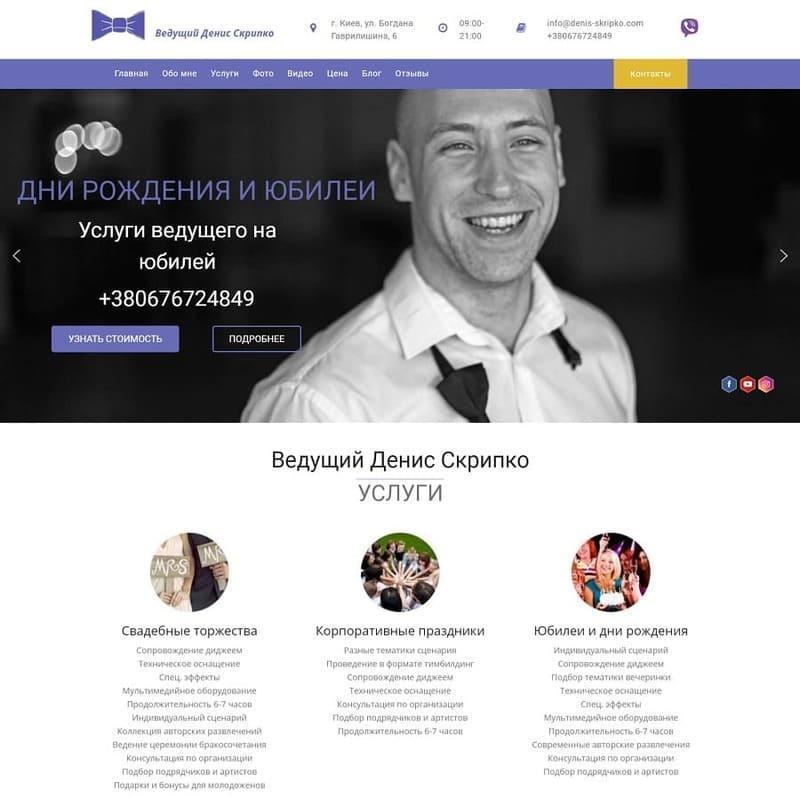 Ведущий Денис Скрипко